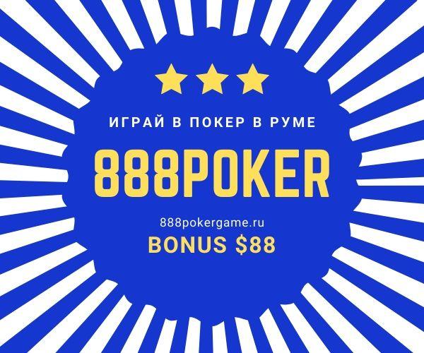 Скачать 888 Покер на деньги и играть с бонусом