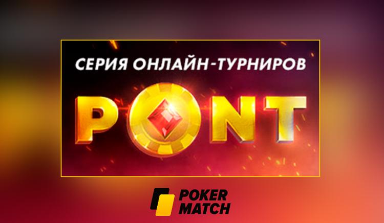 Серия онлайн-турниров ПОНТ ПокерМатч