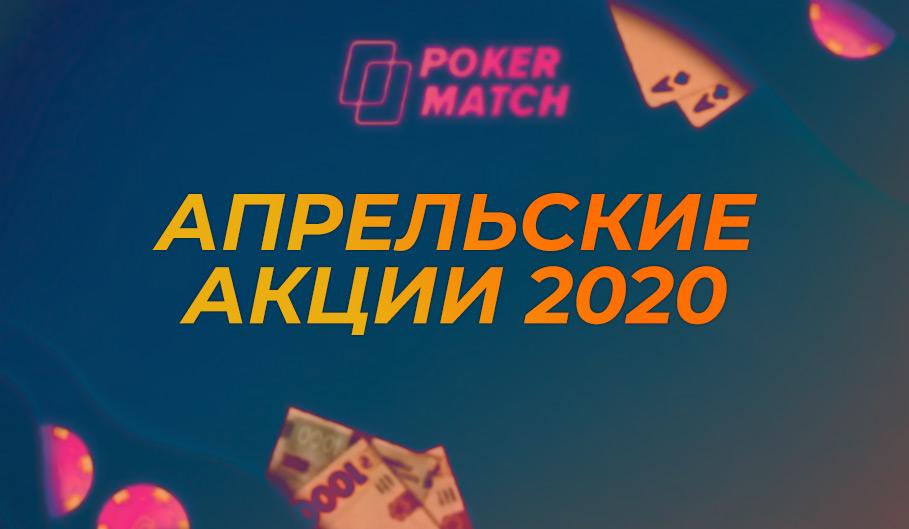 7 акций для игроков рума PokerMatch в апреле.