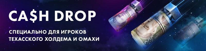 Акция PokerMatch Cash Drop.