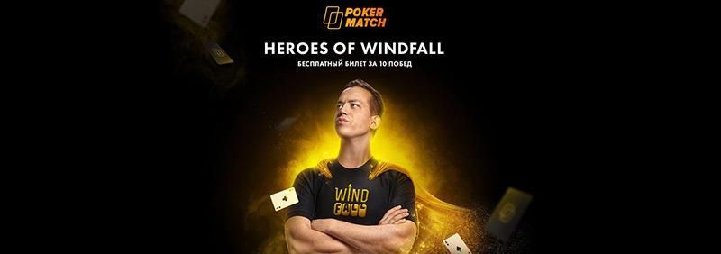 Акция PokerMatch Heroes of Windfall.