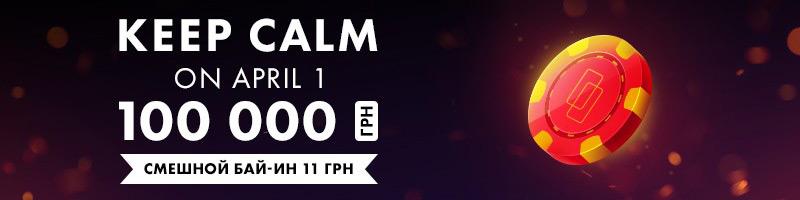 Акция PokerMatch Keep Calm on April 1.