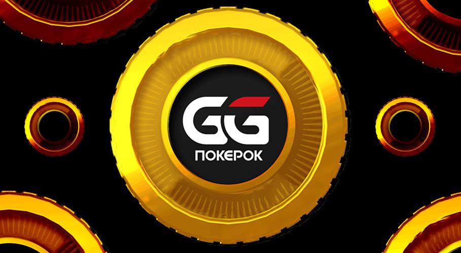 Обзор на рум GGPokerOK – когда совершенство не предел.