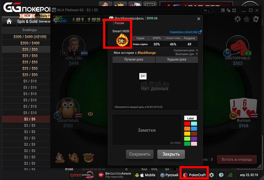 Полезные опции в клиенте для игры рума PokerOK - Страддл, PokerCraft.