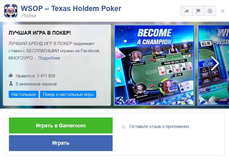 Игать в покер через социальную сеть Facebook.
