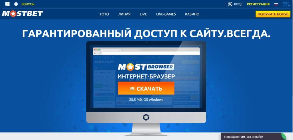 Мостбет онлайн обзор