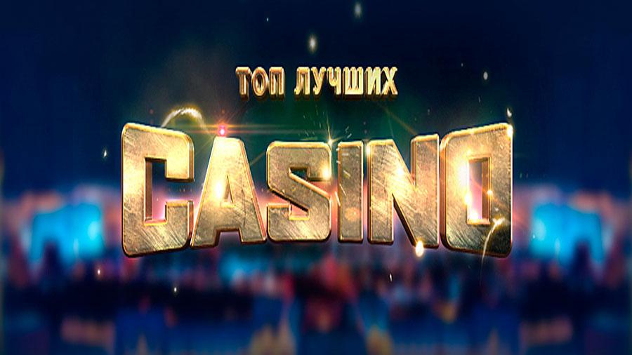 лучшие русские казино